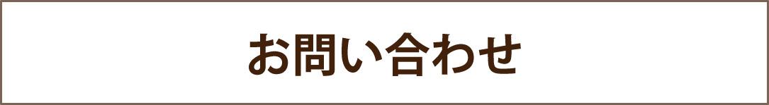 20160304_お問い合わせボタン